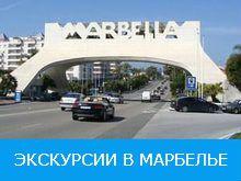 Гид Марбелья гид в Марбелье гиды в Марбелье