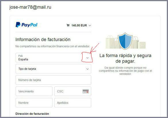 Онлайн оплата через платежную систему ПайПал