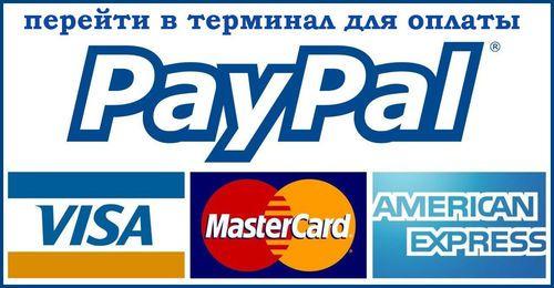 Оплата экскурсий через PayPal