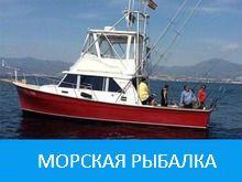 Морская рыбалка в Марбелье