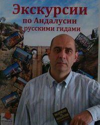 Гид в Марбелье Игорь Лемзин