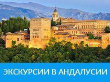 Экскурсии в Испании Андалусии