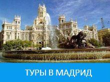 Экскурсионные туры в Мадрид