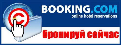 Бронирование отелей онлайн
