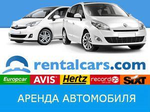 Аренда автомобиля онлайн
