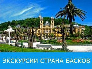 Экскурсии Страна Басков