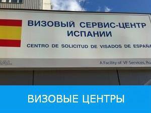 Визовые центры Испании в России