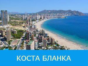 Туры на Коста Бланка Испания