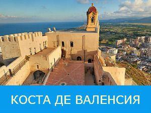 Туры в Испанию на Коста де Валенсия Испания
