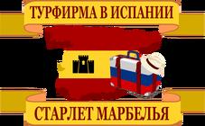 Логотип туристической компании Старлет Марбелья Испания